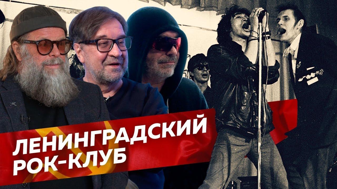 Русский рок клуб москва стриптиз бары в воронеж
