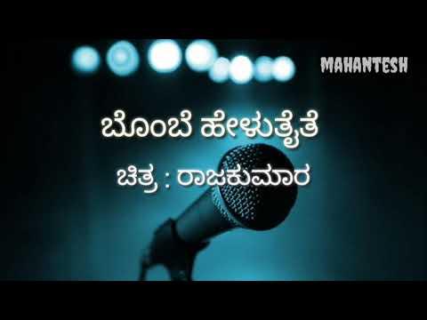 Bombe Helutaite Karaoke with Lyrics