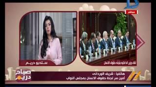 صباح دريم | النائب شريف الورداني يكشف تفاصيل اجتماع وزير الداخلية بلجنة حقوق الإنسان بالبرلمان