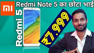 Xiaomi Redmi 5 Price,Specifications | Redmi Note 5 Vs Redmi 5 Detailed Comparison
