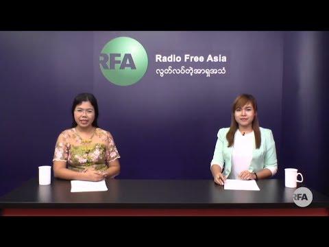 RFA Burmese Program October 15, 2017