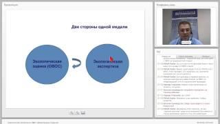 Экологическая экспертиза и ОВОС(, 2015-06-08T07:21:37.000Z)