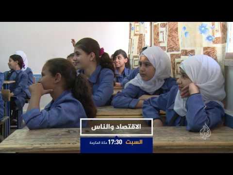 برومو -الاقتصاد والناس--لماذا يتجه الأردنيون للمدارس الخاصة؟