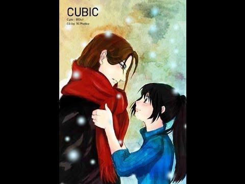 [Cubic:คิวบิก] เพราะฉันนั้นมีแต่เธอ (เนื้อเพลง)