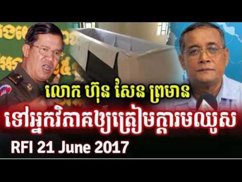 Cambodia News Today: RFI Radio France International Khmer Evening Wedmesday 06/21/2017