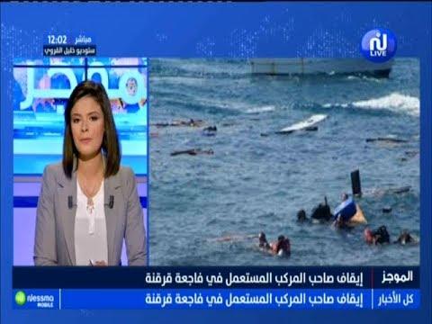 Flash News Du Dimanche 07 Ocotbre 2018 - Nessma Tv