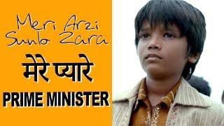 मेरे प्यारे Prime Minister | Meri Arzi Sunlo Zara |  Trailer Review | Rakeysh Omprakash Mehra