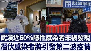 隱性感染者達60% 或引發第二波疫情|新唐人亞太電視|20200403