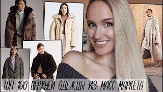 ТОП 100 ВЕРХНЕЙ ОДЕЖДЫ ИЗ МАСС МАРКЕТА MANGO ZARA ASOS H M 12 STOREEZ AlenaPetukhova