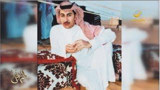 سيرة الشاعر طلال الرشيد في برنامج الراحل مع محمد الخميسي