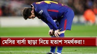 মেসি বার্সাকে চাহিদার চেয়ে অনেক বেশি দিয়েছেন! | Lionel Messi | Barcelona