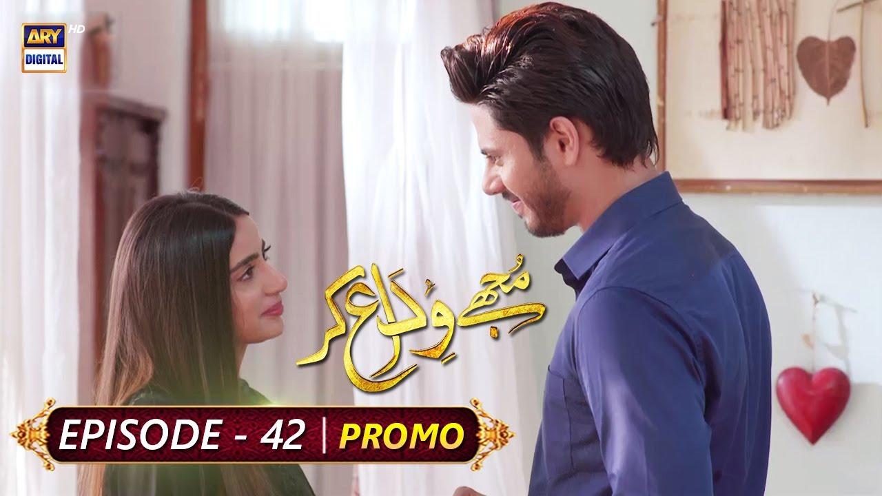 Watch Mujhay Vida Kar Eid Day 4 at 7:00 PM only on ARY Digital