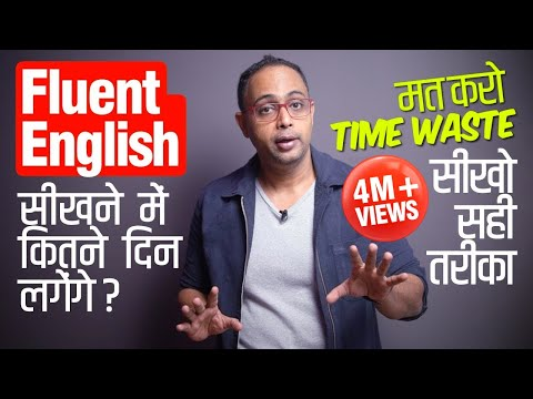 How To Speak Fluent English Faster? Don't Waste Time! Best Tips and Tricks to Speak English Fluently