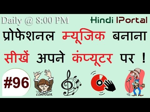 How To Compose Professional Music On Computer In Hindi # Compose Music Offline Or Online #