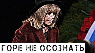 Чёрную от горя Пугачёву держали под руки у гроба