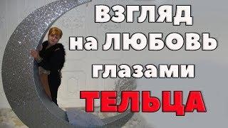 видео Как понять мужчину Тельца