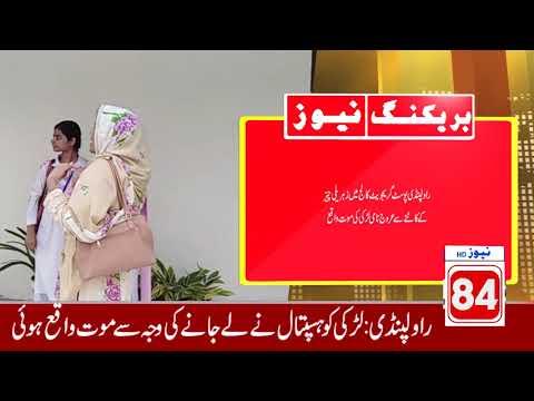 girl death in post graduate college rawalpindi [84 news ]