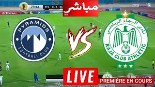 بث مباشر مباراة الرجاء الرياضي وبيراميدز اليوم في كأس الكونفيدرالية الإفريقية Raja vs pyramids live