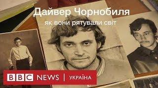 """Серіал """"Чорнобиль"""": спогади реального дайвера"""