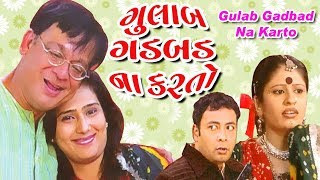 GULAB GADBAD NA KARTO  Superhit Comedy Gujarati Natak   Umesh Shukla   Rajiv Mehta  