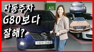 Automatic parking battle! G80, Tesla, XM3, QM6 (remote parking, parallel parking, etc.)