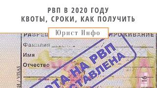 Разрешение на Временное Проживание в России в 2020 году - РВП 2020 - Квоты, Сроки, Как Получить РВП