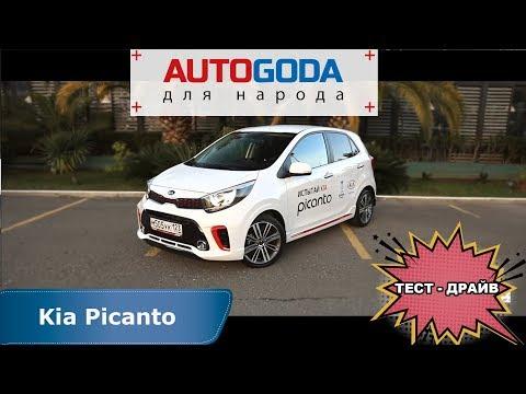Новая Kia Piсanto. С видеообзора на тест-драйв нового поколения Киа Пиканто (18+)