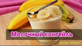 ОЧЕНЬ ВКУСНЫЙ - Молочный коктейль.  Фитнес рецепты