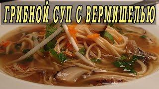 *Грибной суп с вермишелью. Как приготовить грибной суп.