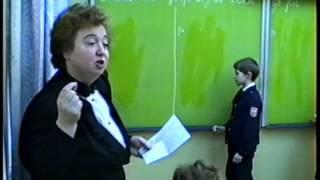 Урок русского языка в начальных классах Правописание безударных гласных 1992 год