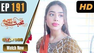 Pakistani Drama | Mohabbat Zindagi Hai - Episode 191 | Express Entertainment Dramas | Madiha
