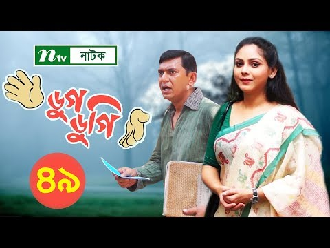 Bangla Natok Dugdugi | Episode 49 | Chanchal Chowdhury, Dr. Ezaz, Mishu Sabbir
