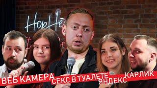 ABU SHOW № 12 || ЯНДЕКС  / КАРЛИК / ВЕБ КАМЕРЫ / СЕКС В ТУАЛЕТЕ.