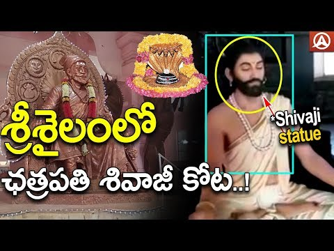 Shivaji Kota in Srisailam l When Shivaji visited Srisailam l  MUST Visit Place l Namaste Telugu