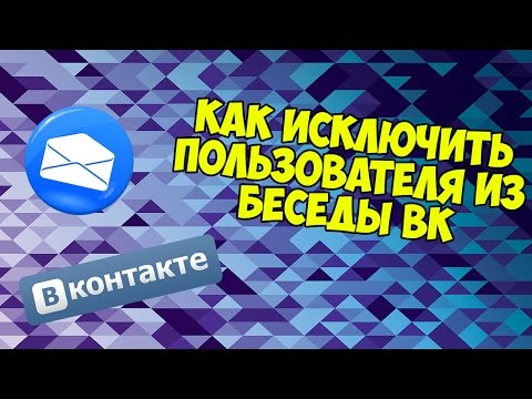 Как исключить пользователя из беседы ВКонтакте, если он вышел из нее