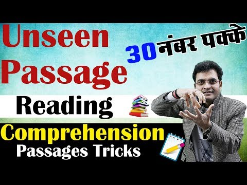 Unseen Passage in English Tricks || Comprehension Passages Tricks|| (Best Trick By Dharmendra Sir)