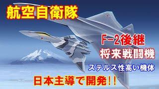 【航空自衛隊】F 2後継の将来戦闘機、日本主導でステルス性高い機体を開発…防衛省が方針を説明!!(2019 12 15)