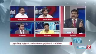 Kelvi Neram 28-04-2016 | News7 Tamil