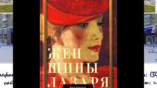 Степнова М. Женщины Лазаря