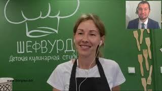«Бонплан» беседует с основателем проекта «Шефвурд Детская Кулинарная Студия»