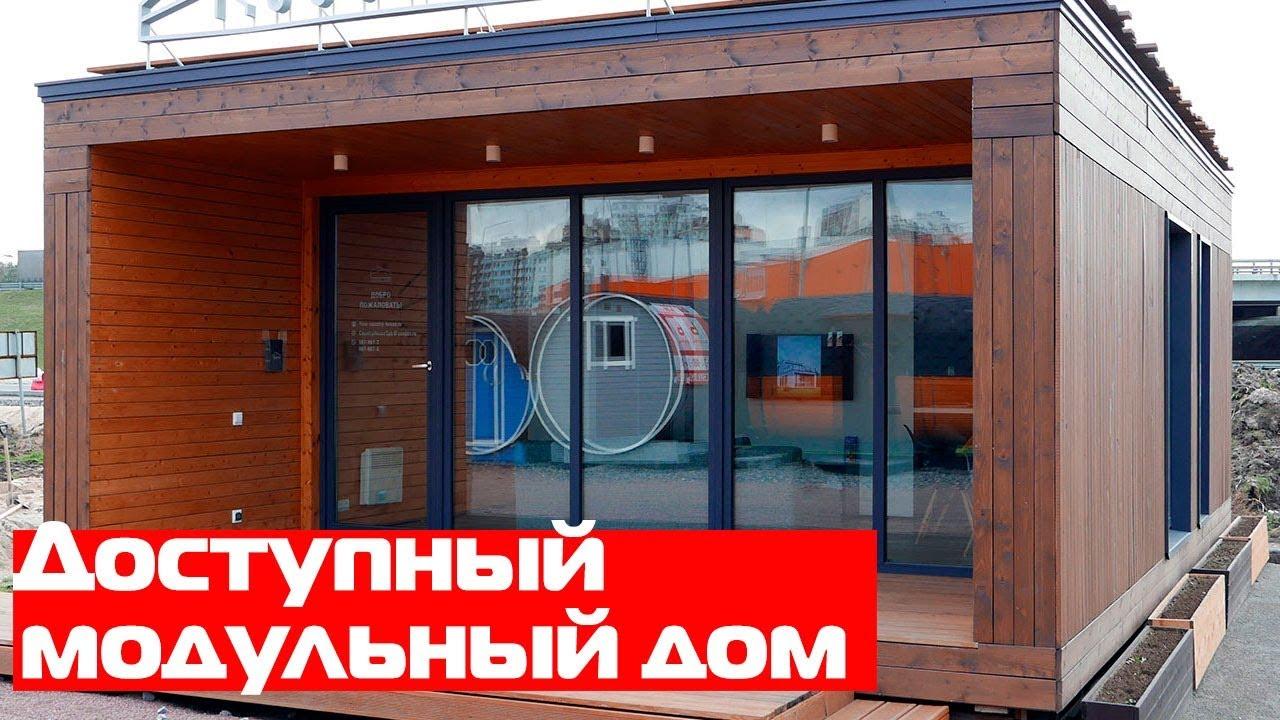 Обзор модульного дома 6х8 с плоской крышей и панорамными окнами//Модульные дома Country House