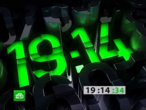 Часы НТВ (вечерняя версия, 2012 - н.в.)