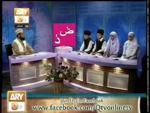 Qaaf say Qaida qtv learn quran tutor 9 dec 2013 qari Muhamma