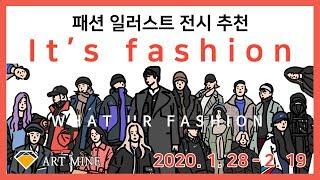 [패션 일러스트 전시회] It's fashion(이츠패…