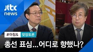[맞장토론] 빨라지는 총선 시계…설 민심 어디로? / JTBC 아침&