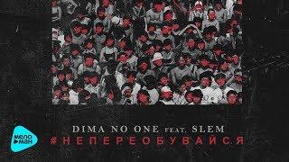 Скачать Dima No One Feat Slem Не переобувайся Official Audio 2017