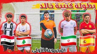 بطولة كتيبة خالد #1 !! | أقوى بطولة كروية في اليوتيوب !! - المجموعة الأولى