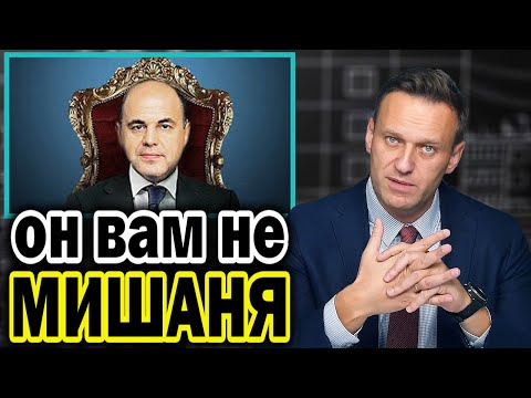 Засекреченные миллиарды премьера Мишустина. Навальный