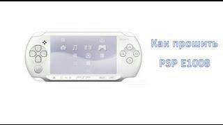 Видеоурок как прошить PSP E1008 от Gerki(Данное видео представлено исключительно для ознакомительной цели. 1. Официальная прошивка 6.60 https://dl.dropbox.com/u/..., 2012-12-02T13:21:39.000Z)