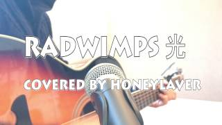 【Full】 Radwimps光 cover【Acoustic】